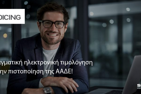SoftOne EINVOICING: Ηλεκτρονική τιμολόγηση με την πιστοποίηση της ΑΑΔΕ!