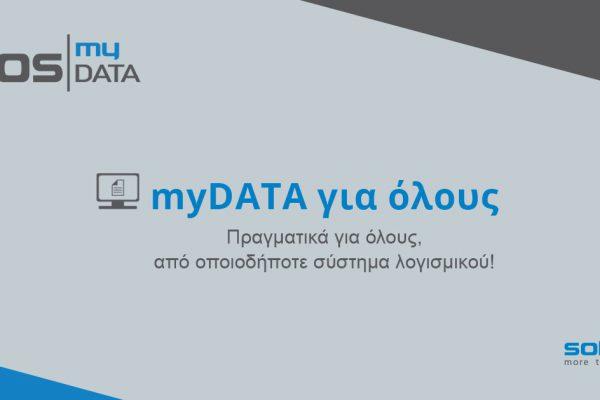ECOS myDATA από τη SoftOne: Διαχείριση Ηλεκτρονικών Βιβλίων για κάθε επιχείρηση