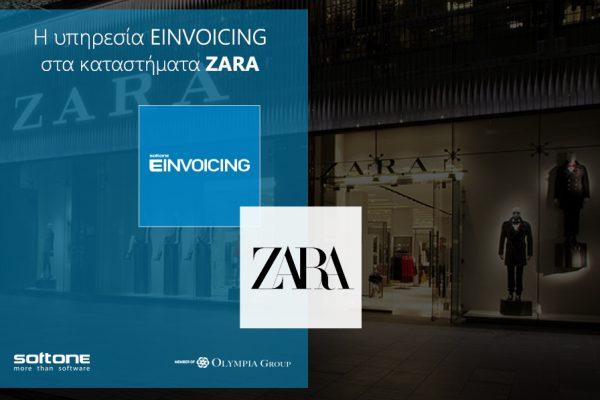 SoftOne EINVOICING & ECOS myDATA στα καταστήματα ZARA