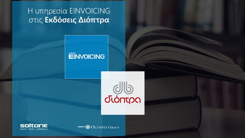 Οι Εκδόσεις Διόπτρα επιλέγουν την υπηρεσία ηλεκτρονικής τιμολόγησης EINVOICING της SoftOne
