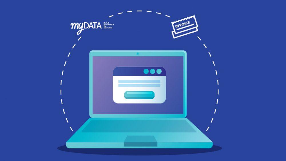 Ηλεκτρονική τιμολόγηση και myDATA, για άμεση εκπλήρωση υποχρεώσεων