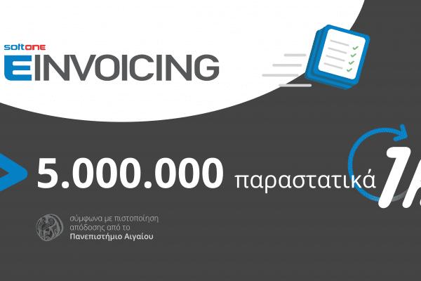 SoftOne EINVOICING: Πιστοποίηση απόδοσης από το Πανεπιστήμιο Αιγαίου